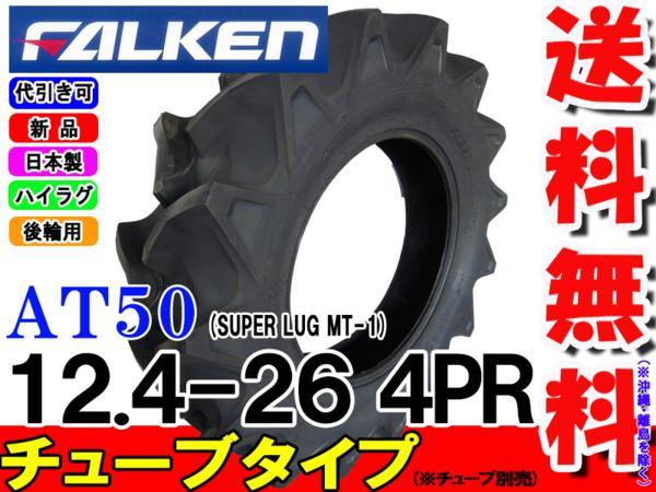 【日本製】AT5012.4-26 4PR【トラクター後輪タイヤ】【ハイラグタイヤ】【SUPERLUG MT-1】【農耕用タイヤ】【ファルケン】【オーツタイヤ】※チューブタイプ(チューブ別売)