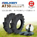 【日本製】AT50 12.4-26 4PRタイヤ2本+チューブ(TR15)2枚セットトラクター後輪用タイヤ/ファルケン(オーツ)【SUPERLUG MT-1】