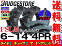FSLM 6-14 4PRタイヤ2本+チューブ(TR15)2枚セットトラクター前輪用タイヤ/ブリヂストン【Farm Service Lug-M】