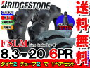 FSLM8.3-20(83-20) 6PRタイヤ2本+チューブ(TR15)2枚セットトラクター前輪用タイヤ/ブリヂストン【Farm Service Lug-M】
