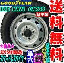 グッドイヤーICE NAVI CARGO 145R12 6PR【スタッドレスタイヤ】単穴スチールタイヤ&ホイール4本セット【新品】【2015年製造】【日本製】