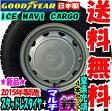 グッドイヤーICE NAVI CARGO 145R12 6PR【スタッドレスタイヤ】スチールホイール(マルチホイール)4本セット【軽トラック】【軽貨物】【新品】【2015年製造】
