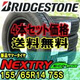 ブリヂストンNEXTRYネクストリー155/65R14 4本セット【新品】【2016〜17年製造】サマータイヤ