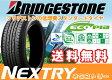 ブリヂストンNEXTRY ネクストリー165/55R14 単品【新品】【2016年製造】サマータイヤ