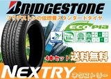 ブリヂストンNEXTRY ネクストリー165/55R14 4本セット【新品】【2017年製造】サマータイヤ