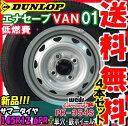 ダンロップVAN01 145R12 6PR【サマータイヤ】スチールホイール(単穴鉄ホイール)4本セッ