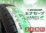 ダンロップ エナセーブ【VAN01】145R12 6PR サマータイヤ4本セット【新品】【2016年製造】
