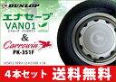 ダンロップVAN01 145R12 6PR【サマータイヤ】スチールホイール(マルチホイール)4本セッ