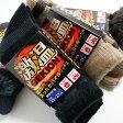 【送料無料】【激温-GEKION】 靴下 メンズ   最強のあったか裏起毛ソックス ボーダーデザイン 4足セット   メンズソックス 厚