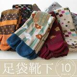 【】容易穿成习惯的! 暖烘烘地被治疗的日本式短布袜袜子·脚后跟付复古modern系列10双组套【女士袜子】[【】 履きやすさが癖になる♪ ほっこり癒される足袋ソックス・かかと付 レトロモダンシリーズ10足セット 【