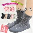 靴下 レディース 足底パイル サポート性 アースカラーのクルー丈 | 5足セット 履き口ゆったり ウォーキング や 立ち仕事に ソックス 女性