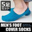 ショッピングデッキシューズ 靴下 メンズ フットカバー ソックス | デッキシューズやローファーなどにぴったり ベーシックカラーの5足セット [pos]