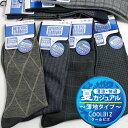 靴下 メンズ ソックス 10足セット クールビズ / 薄地タイプの夏ビジネススタイル フォ