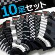【靴下 メンズ】 モノトーンカラーでどんなスタイルにも合わせいやすい10足セット 【ショートソックス】【メンズソックス】 ベーシック 【あす楽対応】