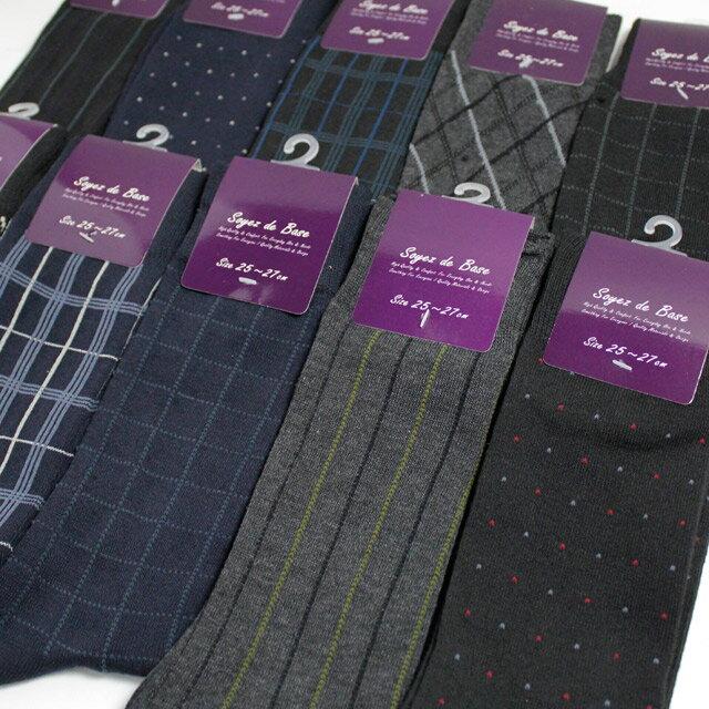 靴下 メンズ ビジネス ソックス くつ下 / スーツにぴったりのフォーマルデザイン10足セット