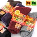 【送料無料】 レディース 靴下 | あったか毛混素材 厚地パイル編み 遠赤外線加工 べーシックカラー クルー丈ソックス アソート10足セット | 防寒 あたたか