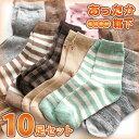 【送料無料】 レディース 靴下 | 毛混素材であったか やさしいナチュラルデザイン クルー丈ソックス 10足セット | 防寒 あたたか