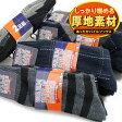 【送料無料】 靴下 暖かい メンズ ソックス あったか厚地パイル毛混素材 モノトーンベーシックシリーズ 10足セット