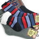 【送料無料】 靴下 暖かい メンズ ソックス 内側ボア素材であったか 4足セット ルームソックス