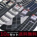 【送料無料】 靴下 メンズ ソックス モノトーンベーシックシリーズ クルー丈(レギュラー丈) 10足セット