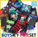 【送料無料】 男の子 靴下 | クールなスカル柄 クルー丈靴下 10足セット 15-19cm対応 | 子ども 子供 ボーイズ ソックス