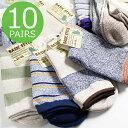靴下 ジュニア ソックス / 杢調ミックスカラーの10足セット / クルーソックス 【22-25cm対応サイズ】