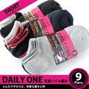 レディース | 足底パイル編み ショート丈靴下 ベーシックカラー ショート ソックス 9足セット | スポーツ 運動 【送料無料】