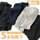 レディース 靴下 | 肌にやさしい絹混素材 5本指ミドル丈ソックス 5足セット | 5本指ソックス モノトーン ベーシックカラー ハーフ丈ソックス 【送料無料】