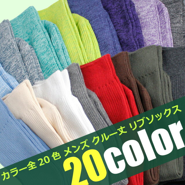 靴下 メンズ くつ下 メンズソックス 紳士靴下 / カラーリブクルー丈ソックス 全20色 …...:box408:10001068