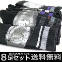 靴下 メンズ 8足セット パイル ソックス ブラックベーストップライン / 送料無料