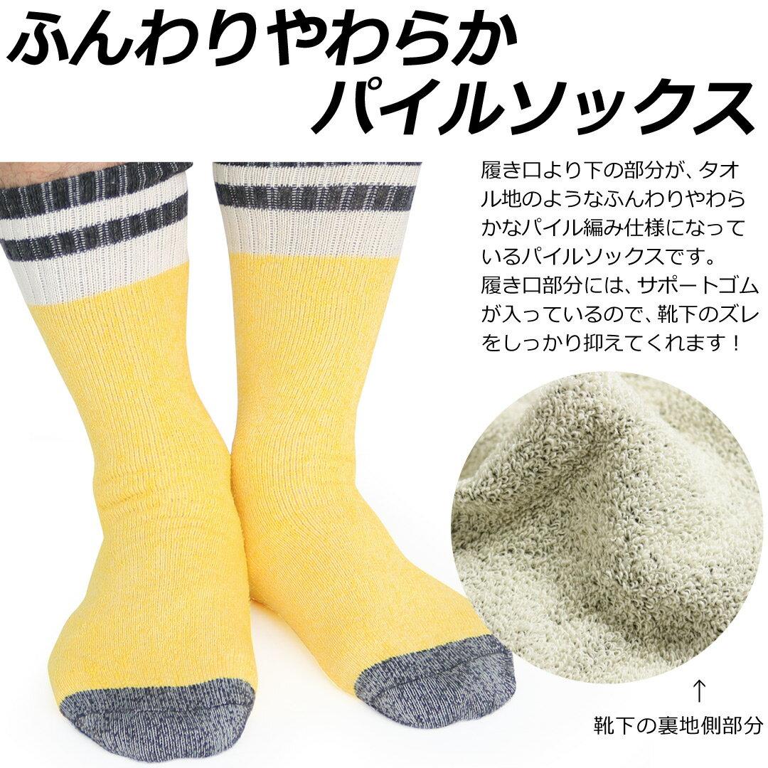 靴下 メンズ 8足セット パイル ソックス ざ...の紹介画像2
