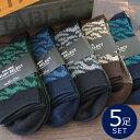 ショッピングパター 靴下 メンズ 5足セット Cパターン ゼブラ柄 ショート クルー丈 ソックス 25-27cm 送料無料