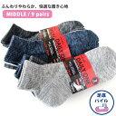 靴下 レディース ソックス 足底パイル編み 9足セット ミドル丈 オシャレな引き揃え 送料無料