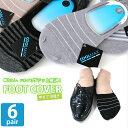 靴下 レディース COOLMAX(クールマックス) ボーダーデザイン 吸汗速乾 消臭・抗菌・防臭 嫌なムレ・ニオイもサラッと解決 かかと滑り止め付 フットカバー 6足セット 送料無料