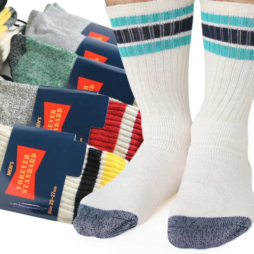靴下 メンズ 8足セット パイル ソックス ざっくり編み / 送料無料