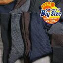靴下 メンズ ソックス 15足セット リブ編み ベーシックカラー 27-29cm対応 / 送料無料 / あす楽対応