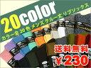 【box408オリジナルソックス】 紳士靴下 カラーリブクルー丈ソックス 全20色 メンズソックス 送料無料