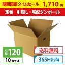 【タイムセール!】ダンボール (段ボール) 120サイズ 10枚セッ...