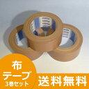 【送料無料】布テープ (セキスイNo.600V)【50mm×25M】3巻セット