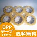 OPPテープ (セキスイNo.882)【48mm×100M】6巻セット