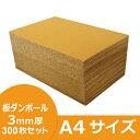 ダンボール 板・工作用 A4 (297×210mm) 3mm厚 300枚セット(板ダンボール・ダンボール板)