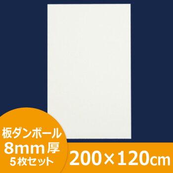 白板ダンボール8mm