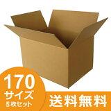 ダンボール(ダンボール箱)170サイズ 5枚セット/引越し・配送用・梱包に!大きい (大型) 段ボール