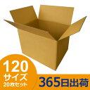 ダンボール (段ボール) 120サイズ 20枚セット 引越し・配送用 日本製