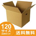 ダンボール (段ボール) 120サイズ 30枚(切込取っ手穴) 引越し・配送用 日本製