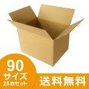 ダンボール (段ボール) 90サイズ 25枚セット 引越・配送用に便利なダンボール箱(段ボール箱)