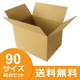 ダンボール (段ボール) 90サイズ 40枚セット 引越・配送用に便利なダンボール箱(段ボール箱)