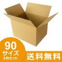 ダンボール (段ボール箱) 90サイズ 5枚セット 引越し・配送用