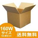 ダンボール (段ボール) 160Wサイズ 8mm 10枚セット 引越し・配送用(WF ダンボール箱)