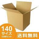 ダンボール (段ボール箱) 140サイズ 10枚セット 引越し・配送用